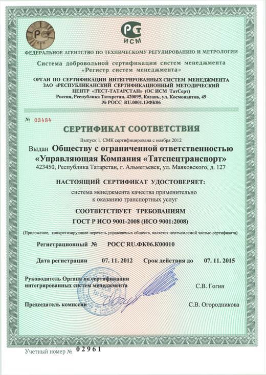 Сертификация смк деятельности водного транспорта правила проведения сертификации исо 14001 в рк